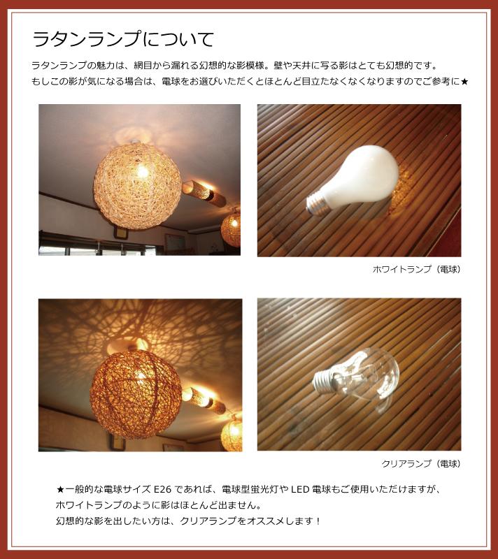 ラタンセクシーランプ/M【RATTAN SEXY LAMP-M】