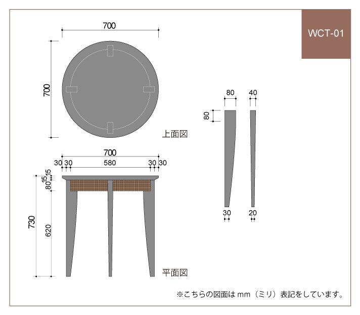 WCT-01 図面