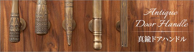 真鍮ドアハンドル