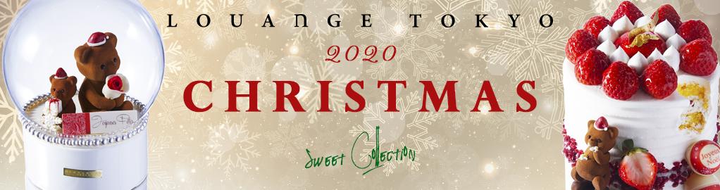 クリスマスコレクション 2020