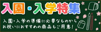 入園・入学特集