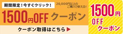 1500円オフクーポン