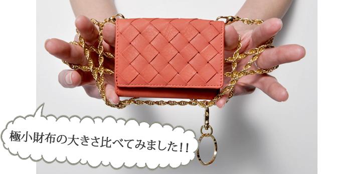 ミニ財布,極小財布,ベッカー,キャッシュレス,極小財布大きさ比べ