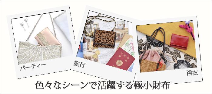 ミニ財布,極小財布,ベッカー,キャッシュレス,シーン別極小財布