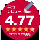 平均レビュー4.74  2017.7.3更新