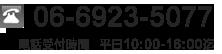 06-6923-5077 電話受付時間 平日10:00-16:00迄