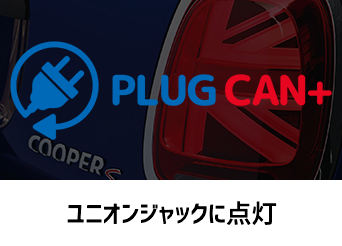 PLUG CAN+(ブレーキランプデザイン変更)