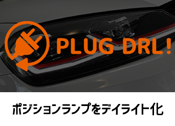 PLUG DRL !(デイライト機能)