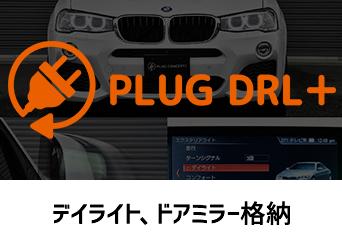 PLUG DRL+(デイライト、ドアミラー格納)