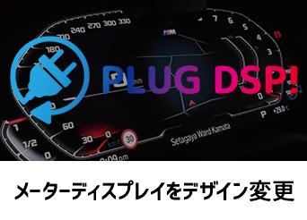 PLUG DSP!(ディスプレイデザイン変更)