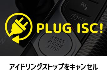 PLUG ISC!(アイドリングストップ)