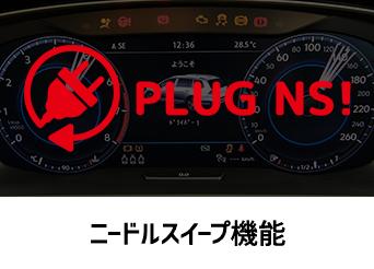PLUG NS !(ニードルスイープ)