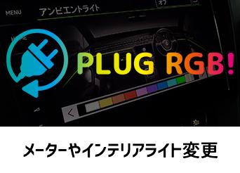 PLUG RGB!(インテリアライト)