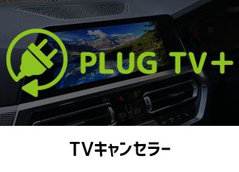 PLUG TV +