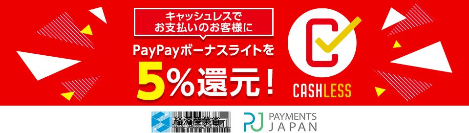 キャッシュレスでお支払いのお客様にPayPayボーナスライトを5%還元!