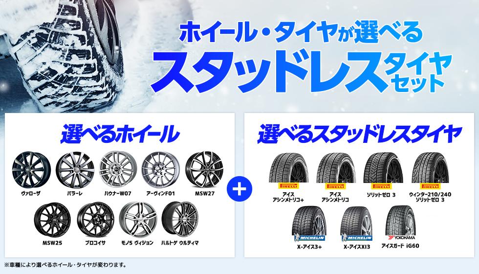 ホイール・タイヤが選べるスタッドレスタイヤセット