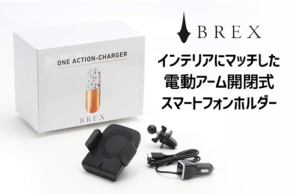 BREX 『OneAction Charger』 電動アーム開閉式スマートフォンホルダー