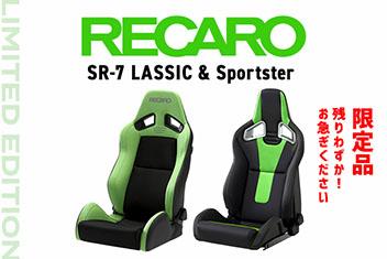 RECARO SR-7 LASSIC & Sportster
