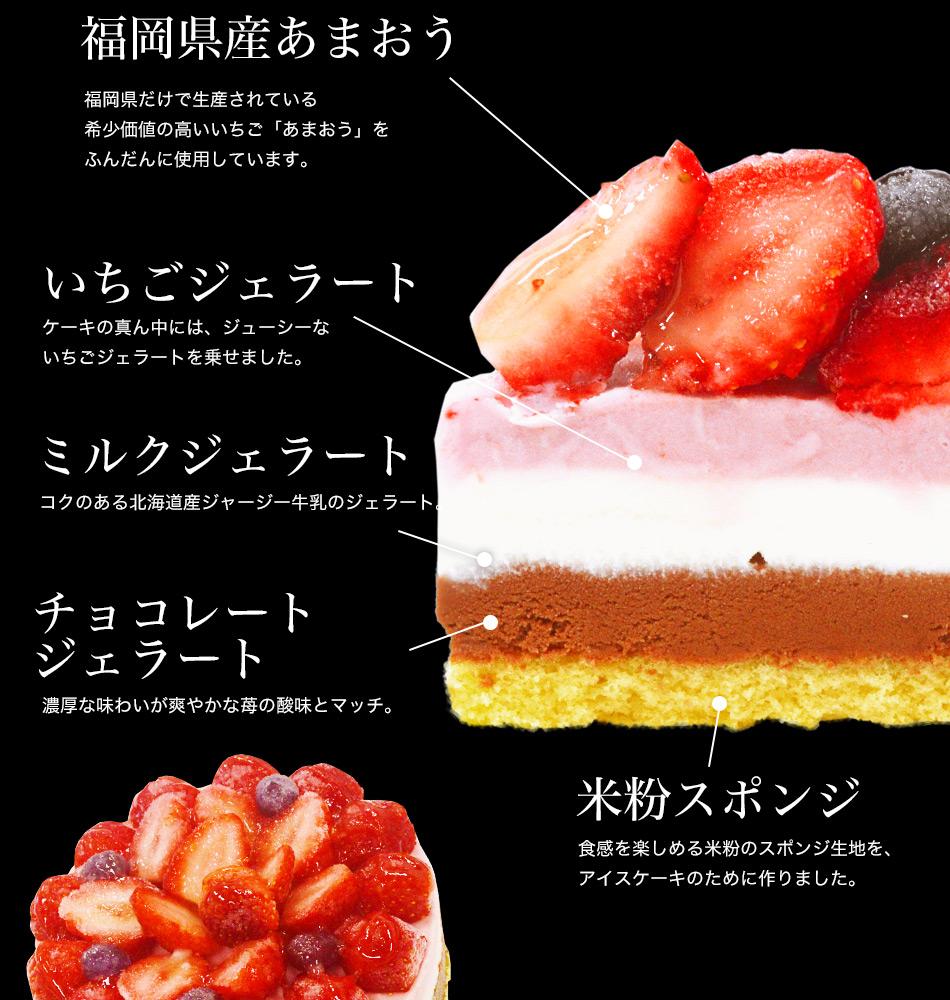 あまおうのアイスケーキ