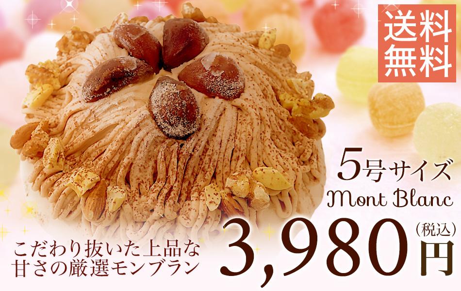 厳選マロンペーストのモンブラン【5号】