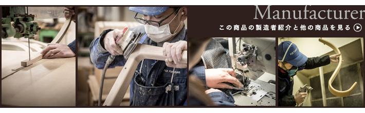 富士インテリアは置き家具から造作家具までインテリアのあらゆるニーズにお答えします。その中でも冨士ファニチア製品は成型合板の特徴である軽さにこだわった製品です。