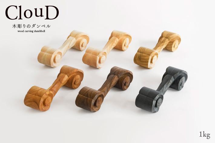 木彫り ダンベル 1kg 桧(無塗装)