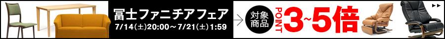 冨士ファニチアフェア2018