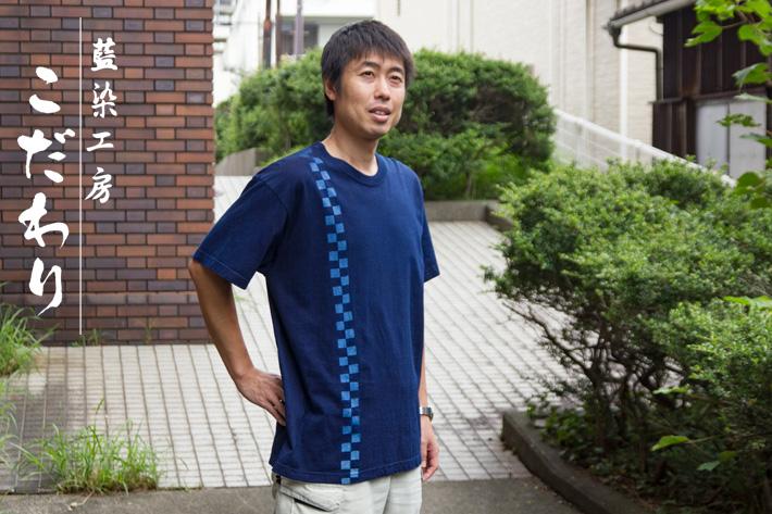 藍染 Tシャツ メンズ 半袖 (市松)ストライプ SS・S・M・L・LL・XL・XXL・XXXL