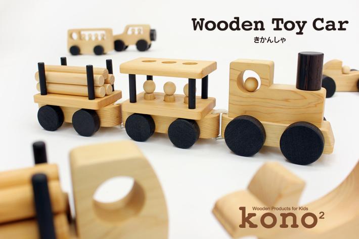 木のおもちゃ 車/きかん車(kono2シリーズ) 1歳~ ヒノキ(徳島県産)