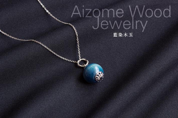 「藍染木玉(アース)」1.8cm玉 45cmチェーン