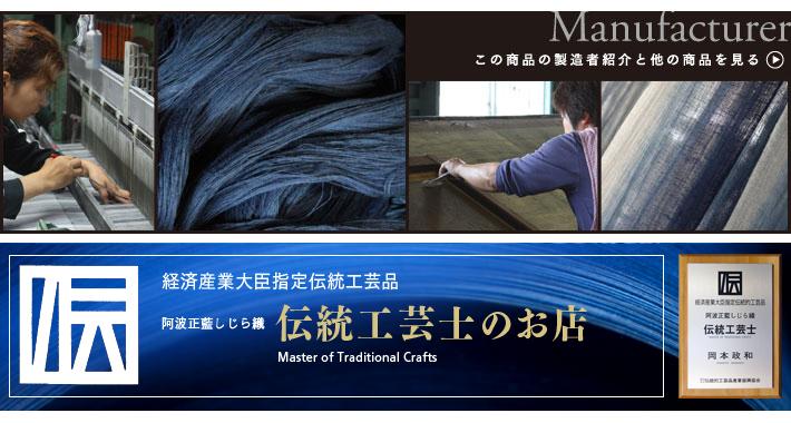 岡本織布工場は大正元年創業、綿織物の織元として現在に至っております。主に伝統工芸品に指定されている阿波しじら織、そして力織機で織るデニム生地、阿波紬、等を生産しており、また四代目政和は、徳島県認定の阿波正藍染法保持者として商品作りに励んでおります。又藍布屋は当工場製品のショップとして平成元年に国道192号線沿いにオープンいたしまして、阿波しじら織生地、スカーフ、ジーンズ、インテリア小物、等そしてギフト製品も取り揃えております。