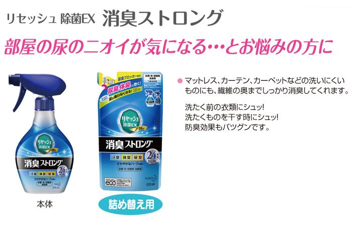 リセッシュ除菌EX 消臭ストロング