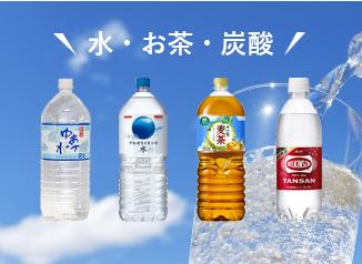 水・お茶・炭酸