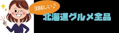 北海道グルメ全品
