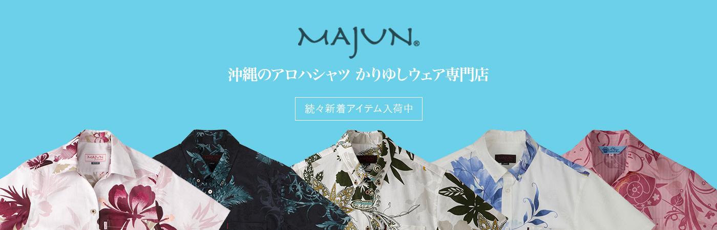 MAJUN 沖縄のアロハシャツ かりゆしウェア専門店 続々新着アイテム入荷中