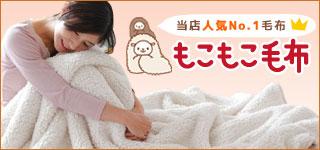 もこもこ毛布