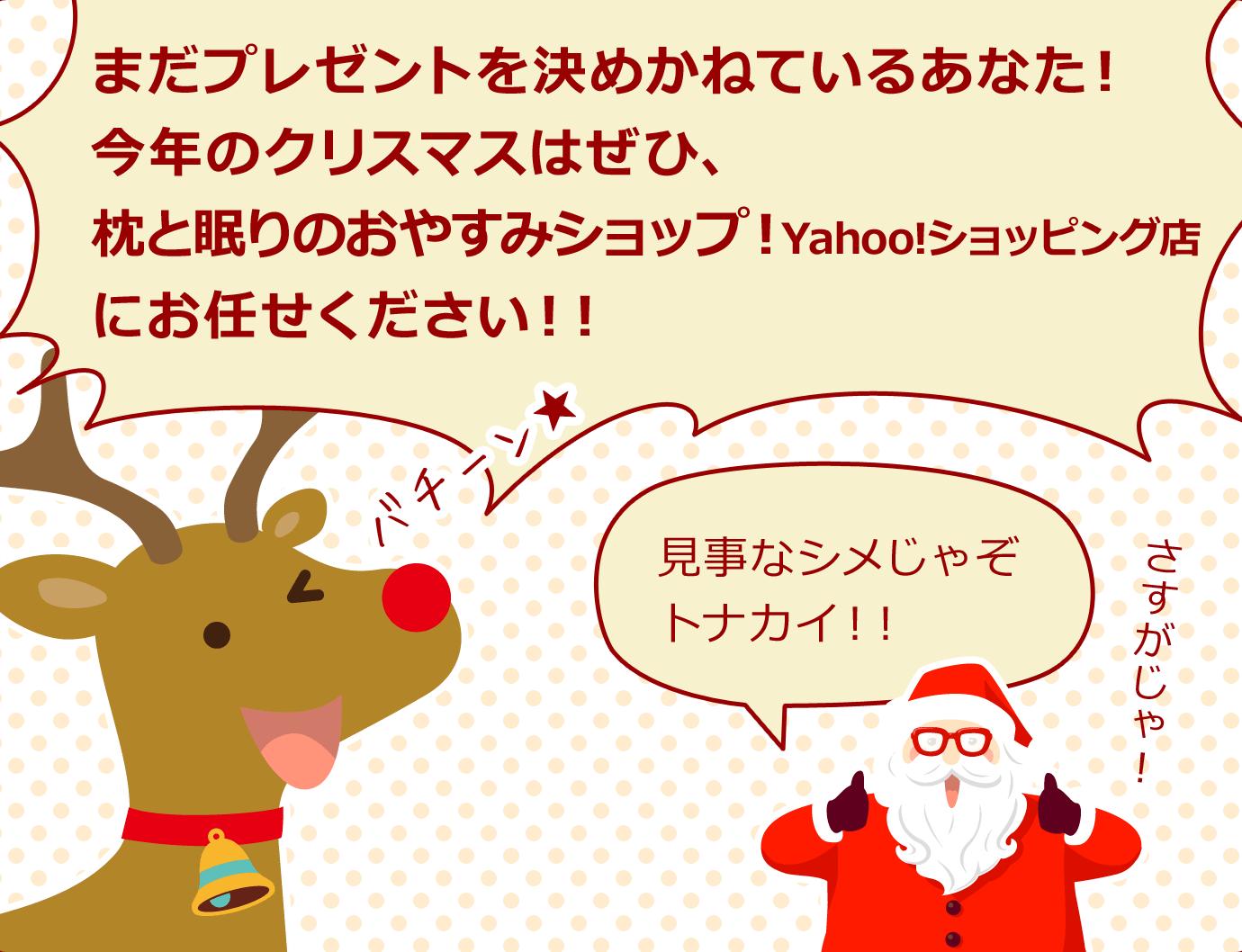 トナカイ「まだプレゼントを決めかねているあなた!今年のクリスマスはぜひ、枕と眠りのおやすみショップ!Yahoo!ショッピング店にお任せください!!!」サンタクロース「見事なシメじゃぞトナカイ!!さすがじゃ!」