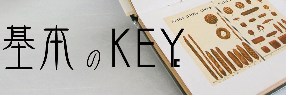 基本のKEY