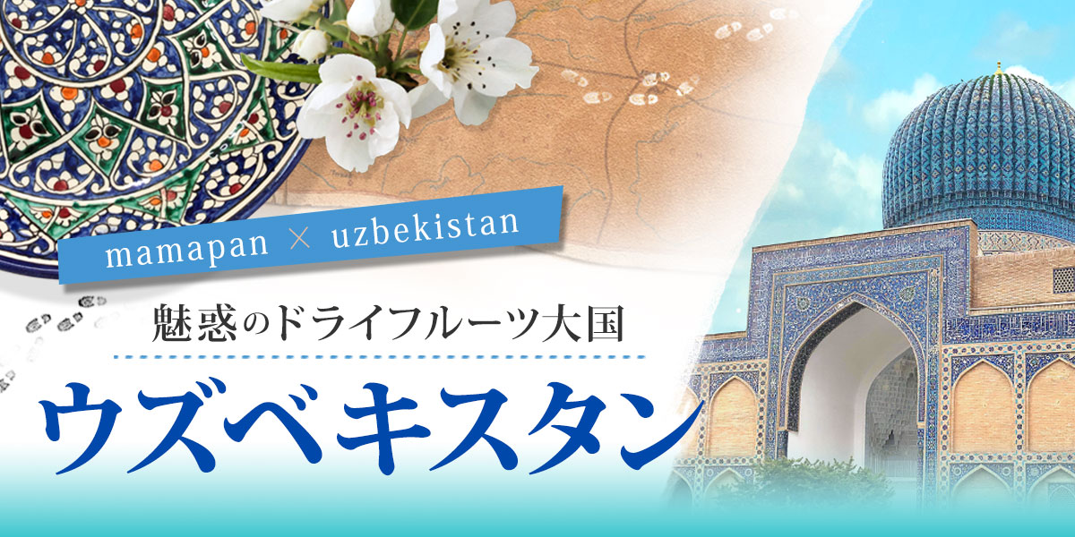ウズベキスタン特集