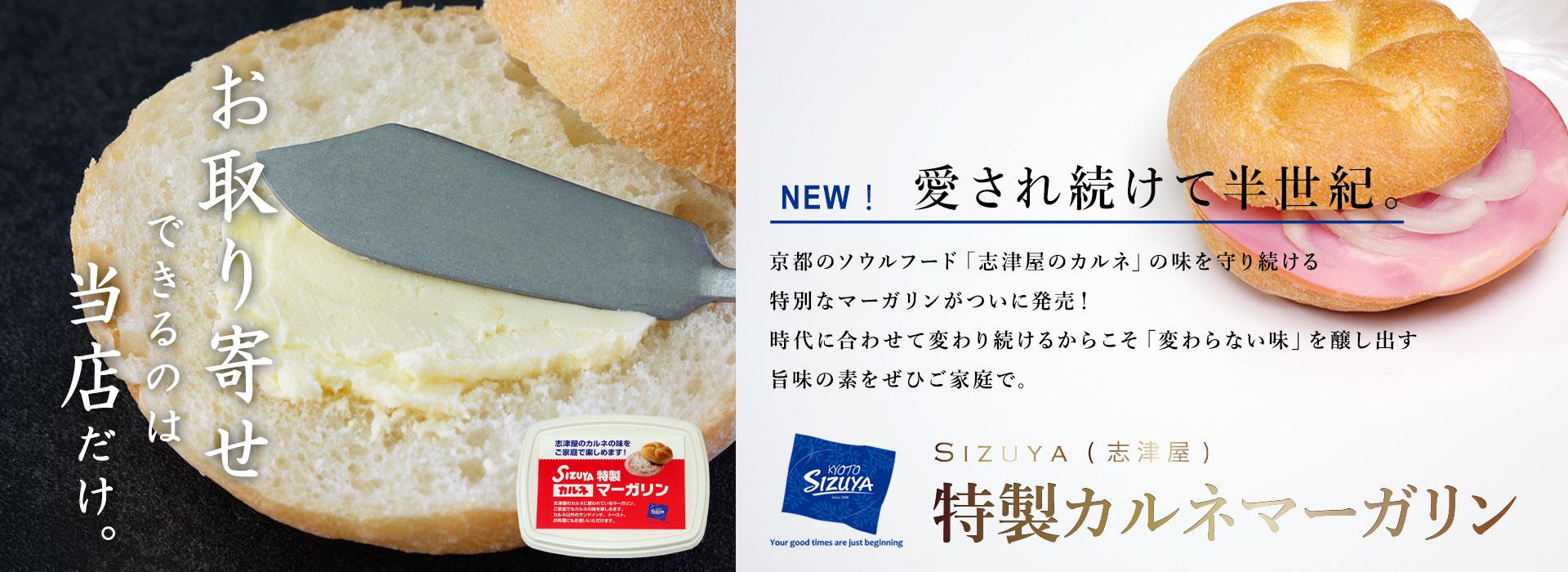 SIZUYA特製カルネマーガリン 志津屋(しずや) 500g