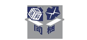 商品同梱(ヤマト運輸)