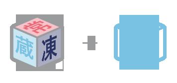 配送可能温度帯 商品A常温冷蔵冷凍、商品B冷蔵