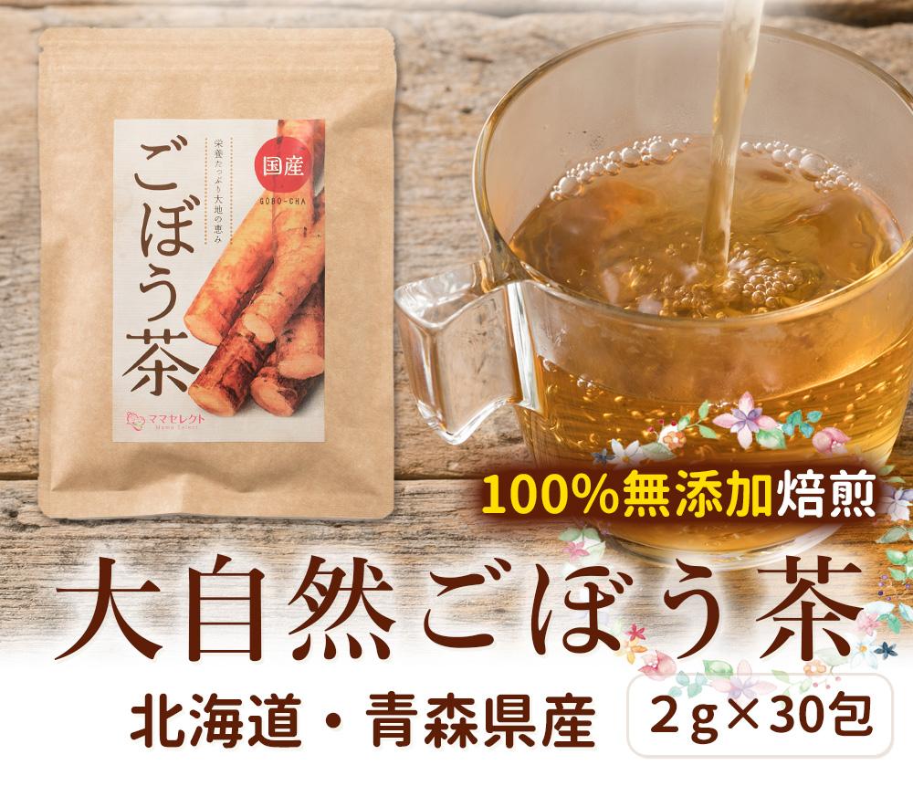 大自然ごぼう茶