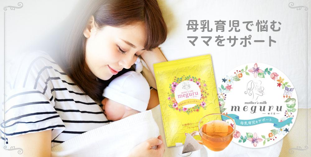 母乳育児で悩むママをサポート