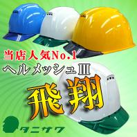 谷沢製作所【ST#1830-FZ/ヘルメッシュ3飛翔】