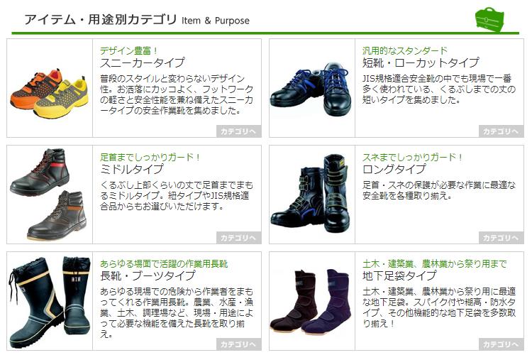靴カテゴリ