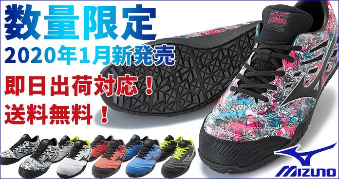 高品質 ミズノ 安全靴