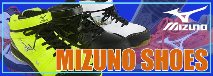 MIZUNO 安全靴 作業靴 スニーカー お洒落