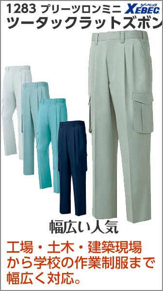 秋冬 通年 作業服 作業着 ワークウェア パンツ スラックス ズボン