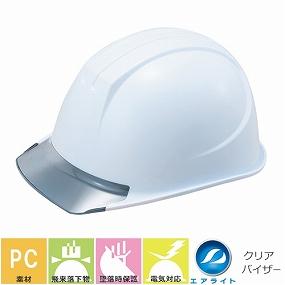 谷沢製作所 タニザワ ST#161-JZV エアライト 透明ひさし 電気用